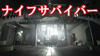 【殲滅】バイオハザード7【ナイフクリア&ノーダメージ】縛り攻略 Resident Evil 7 / BIOHAZARD 7 難易度ノーマル解説付き ホラー衝撃サイコストーリー本館脱出&中庭&旧館へ