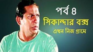 Bangla Natok 2015 (Eid Natok 2015) Sikandar Box Ekhon Nij Grame