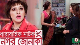 Bangla funny Natok | Nagar Jonaki | EP - 97 | Raisul Islam Asad, Intekhab Dinar, Jenny