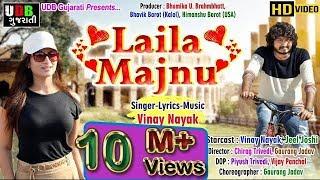 VINAY NAYAK - LAILA MAJNU (લેલા મજનુ) || FULL HD VIDEO || New Song 2019 || UDB Gujarati