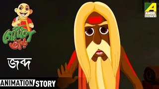 Gopal Bhar | গোপাল ভাড় | Jobdo | Bangla Cartoon Video