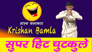 गर्मागर्म चुटकले || kirsan बामला || kirsan bamla comedy  || hamara haryana 2017