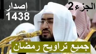 حصريا إصدار جميع تلاوات الشيخ بندر بليلة أجمل صوت تراويح الحرم المكي رمضان 1438 الجزء الثاني