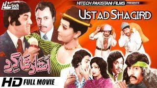USTAD SHAGIRD (FULL MOVIE) - MUNAWAR ZARIF & ILYAS KASHMIRI - OFFICIAL PAKISTANI MOVIE