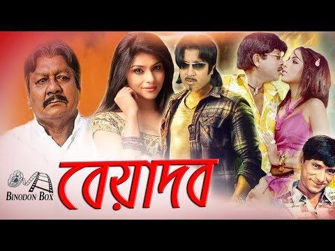 Beyadob ( বেয়াদব ) - Rubel  | Subrina | Dildar | Bangla Movie Full HD | Binodon Box