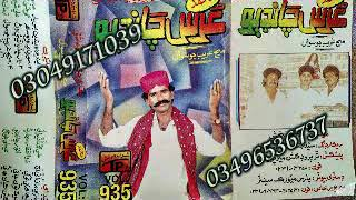 Urs Chandio Old Vol 935 Songs Bemare Ma Uthe