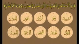 أسماء الله الحسنى -  التسجيل الأصلي
