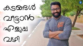 കടങ്ങൾ വീട്ടാൻ എളുപ്പ വഴി  | ztalks 58th episode | Malayalam.