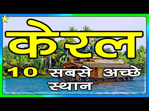 Xxx Mp4 KERALA 10 Best Places To Visit 👈 केरल घूमने के 10 प्रमुख स्थान Hindi Video 10 ON 10 3gp Sex
