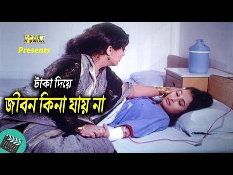 Xxx Mp4 টাকা দিয়ে জীবন কিনা যায় না Movie Scene Purnima Riaz Taka Bangla Movie Clip 3gp Sex