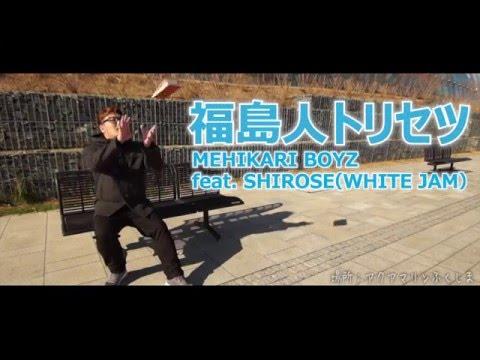 福島人トリセツ / 西野カナ(オトコ版)映画『ヒロイン失格』主題歌