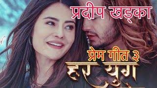 आखिर कस्ता छन् प्रेम गीतका नायक  प्रदीप खड्का ? New Nepali Movie PremGeet 2 | Pradeep Khadka Biograp