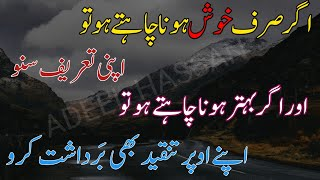 Ameezing Urdu Quotations Quotations about life Life Changing Saying Quotes