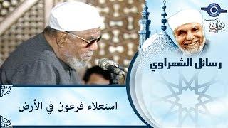 الشيخ الشعراوي | استعلاء فرعون في الأرض