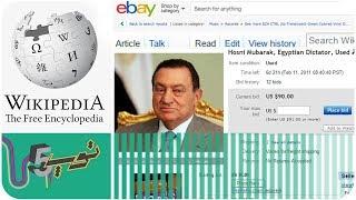 أغرب 5 مقالات في ويكيبيديا