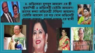 জেনে নিন বাস্তব জীবনে, তারকারা কে কার আত্মীয়, কার সাথে কি সম্পর্ক । পার্ট ১ Celebrity Gallery