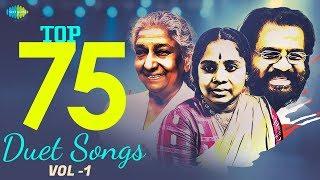 Top 75 Duet Songs -Vol 1 | K.J.Yesudas | S.Janaki | P.Leela | One Stop Jukebox | Malayalam |HD Songs