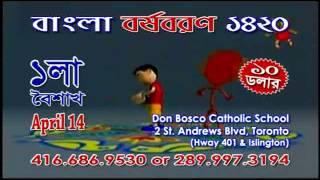 Noboborsho 1420: Chayanaut