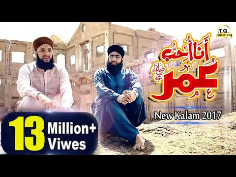 Xxx Mp4 New Manqabat 2017 Hafiz Tahir Qadri Hazrat Umar Farooq 3gp Sex
