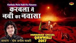 (Muharram Special Qawwali 2017) - Karbala Me Nabi Ka Nawasa By-Rais Anis Sabri