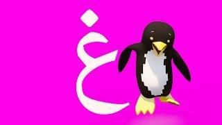Arabic Alphabet Cartoon - Discover Islam UK
