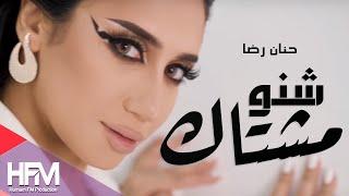 حنان رضا - شنو مشتاك ( فيديو كليب حصري ) 2018