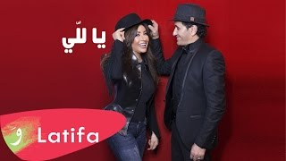 Latifa & Sheba - Ya Lalli (2017) / لطيفة وشيبه - يا للي