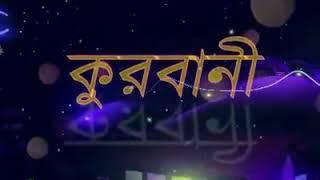 Bangla Natok Qurbani