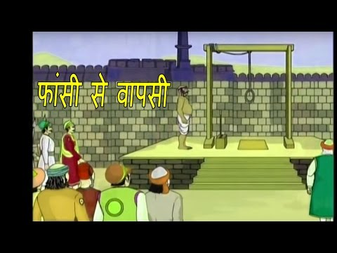 Xxx Mp4 Akbar Birbal Ki Kahani Return From Gallows फांसी से वापसी Kids Hindi Story 3gp Sex