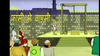 Akbar Birbal Ki Kahani  Return From Gallows | फांसी से वापसी | Kids Hindi Story