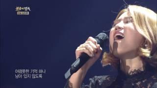 불후의명곡 - 김연지, 관객 울린 애절 무대 ´슬픈 선물´.20161022