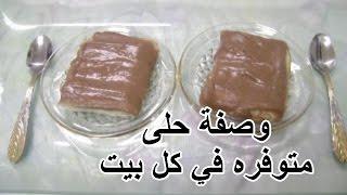 #حلى | وصفة حلى رائعة سهل ومقاديره متوفره في كل بيت