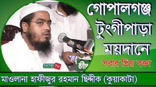 18/7/2017 গোপালগঞ্জ, টুংগীপাড়া ময়দানে Maulana Hafizur Rahman siddique (kuakata)   Bangla Waz 2017