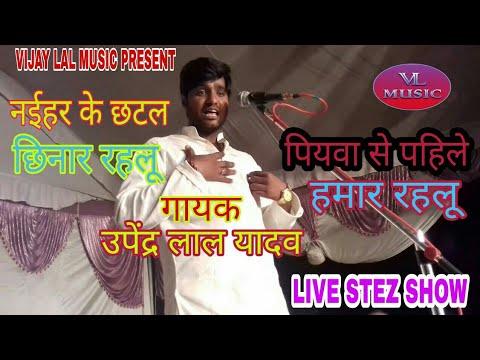 Xxx Mp4 2017 Super Stez Show नईहर के छिनार रहलू Singer Upendra Lal Yadav 3gp Sex