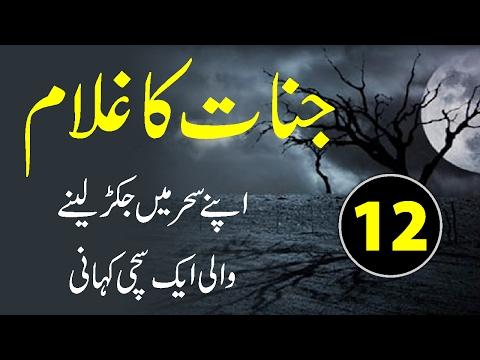 Jinnaat Ka Ghulaam Episode 12 | جنات کا غلام بارہویں قسط