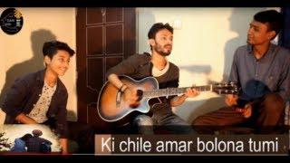 Ki Chile Amar Bolona Tumi [ Sad Song ] original singer Monir kishor ] Cover By Gan Ghor [ গান ঘর ]