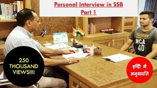 SSB Interview Part 1 in Hindi