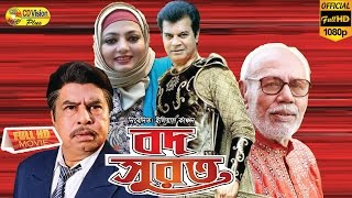Bod Surot | Ilias Kanchan | Shabnaj | Prabir Mitra | A T M Shamsuzzaman | Bangla New Movie 2017