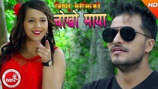 New Lok Dohori 2074/2017   Chokho Maya - Bishnu Majhi & Mohan Khadka FT. Bimal Adhikari & Sushmita
