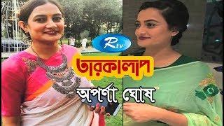 Taroka Alap | Aparna Ghosh | Celebrity Talkshow | Rtv