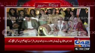 Bilawal Bhutto reaches Lahore for Manzoor Manika daughter