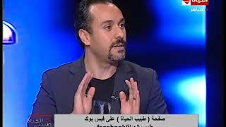 طبيب الحياة - د/ أحمد عبد الله | يتحدث عن الاسباب الشائعة التي تؤدي للطلاق
