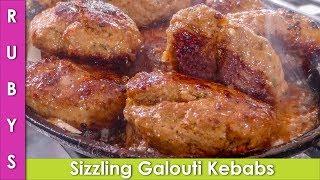 Sizzling Galouti Kebabs Recipe In Urdu Hindi - RKK