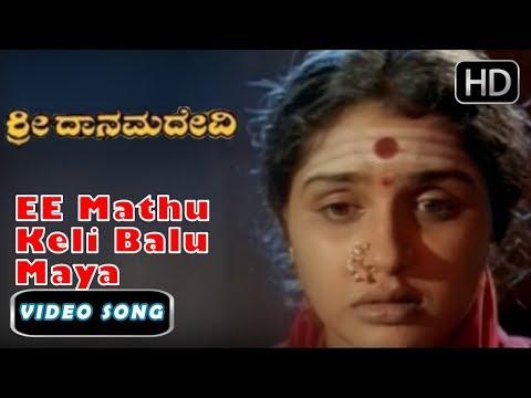 Xxx Mp4 EE Mathu Keli Balu Maya Song Sri Danamma Devi Kannada Movie Kannada Devotional Songs 1 3gp Sex