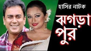 Bangla Natok 2016  ঝগড়াপুর  by Jahid Hasan New Natok 2016