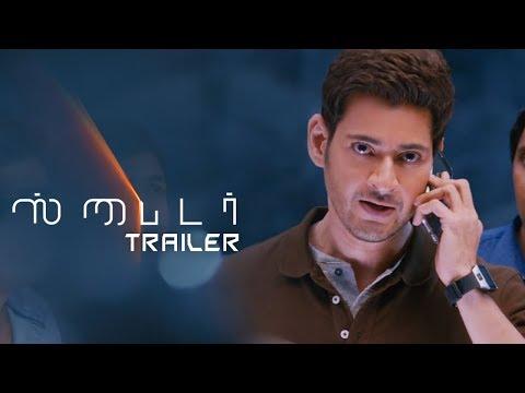 Xxx Mp4 SPYDER Tamil Trailer Mahesh Babu A R Murugadoss SJ Suriya Rakul Preet Harris Jayaraj 3gp Sex