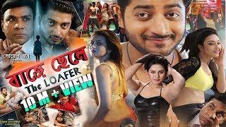 Baje Chele | Social Action Super Hit Bangla Movie | Bappy | Arshi | Potrali | Dipali | Misha | 2019