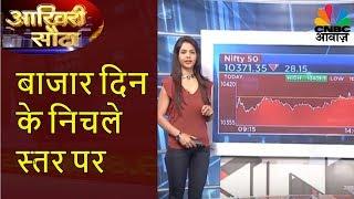 Aakhri Sauda   बाजार दिन के निचले स्तर पर   28th November   CNBC Awaaz