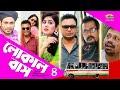 Bangla New Comedy Natok 2020 | Local Bus | Episode 04 | Faruk | Sanjida Tonni | Jamil | G Series HD