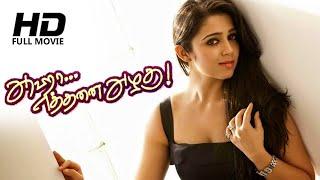 Tamil Full Movie | Aahaa Ethanai Azhagu [ Full HD ] | Mithun, Charmi, Nasser